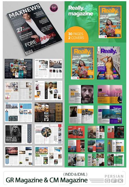 دانلود 2 قالب ایندیزاین مجله از گرافیک ریور و کریتیومارکت - Graphicriver Maxnews Magazine And CM Really Magazine