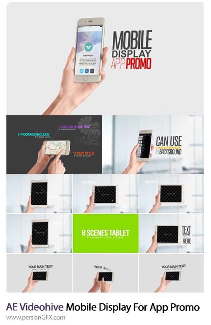 دانلود قالب نمایش صفحه موبایل برای برنامه های تبلیغاتی در افترافکت از ویدئوهایو - Videohive Mobile Display For App Promo
