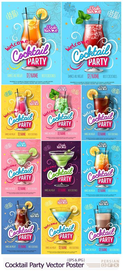 دانلود مجموعه وکتور پوسترهای نوشیدنی برای کافی شاپ - Cocktail Party Vector Poster In Eclectic Modern Style