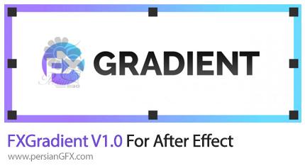 دانلود اسکریپت FXGradient برای ساخت بک گراند زیبا در افتر افکت - FXGradient V1.0 For After Effect