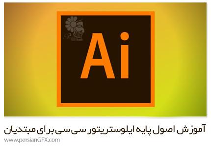 دانلود آموزش اصول پایه ایلوستریتور سی سی برای مبتدیان از یودمی - Udemy Adobe Illustrator CC Basic Fundamentals For Beginners