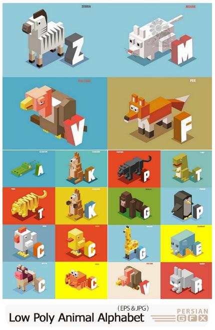 دانلود وکتور حروف انگلیسی با حرف اول نام حیوانات چند ضلعی ایزومتریک - Low Poly Isometric Animal Alphabet Collection