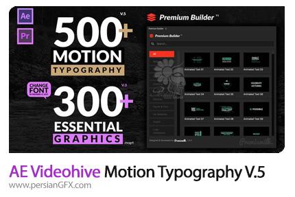 دانلود مجموعه تایپوگرافی های موشن برای افترافکت به همراه آموزش ویدئویی از ویدئوهایو - VideoHive Motion Typography V5