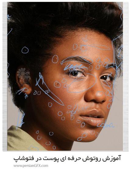 دانلود آموزش روتوش حرفه ای پوست در فتوشاپ - Professional Skin Retouching