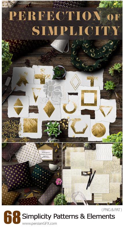 دانلود پترن های طلایی رنگ فتوشاپ و المان های گرافیکی با طرح های ساده - Simplicity Patterns And Elements Pack