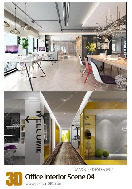 دانلود مدل های آماده سه بعدی طراحی داخلی شرکت یا دفترکار - Office Interior Scene 04
