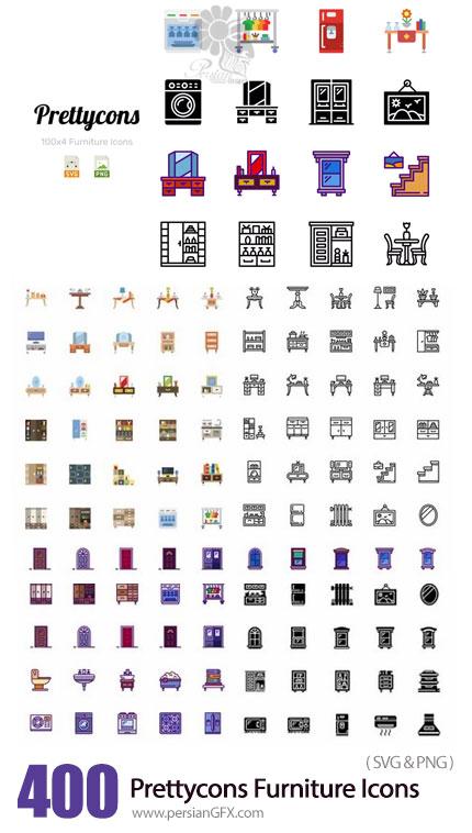 دانلود 400 آیکون لوازم خانگی شامل مبلمان، لوارم برقی، در ب و پنجره و ... - Prettycons 400 Furniture Icons