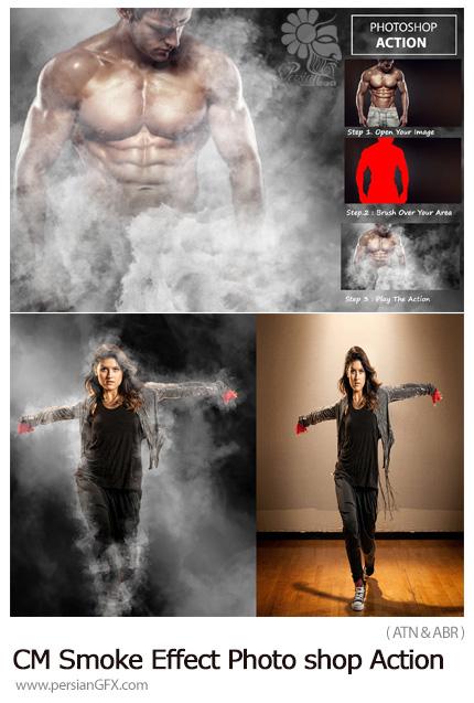 دانلود اکشن فتوشاپ ایجاد افکت دود بر روی تصاویر به همراه آموزش ویدئویی - CreativeMarket Smoke Effect Photo shop Action