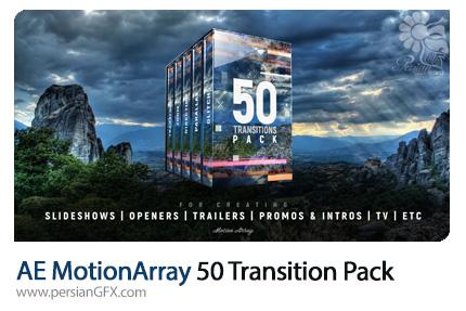 دانلود 50 ترانزیشن ویدئویی برای پریمیر از موشن اری - MotionArray 50 Transition Pack