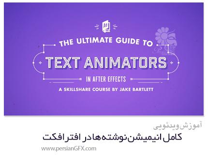 دانلود آموزش کامل انیمیشن نوشته ها در افترافکت - Skillshare The Ultimate Guide To Text Animators In After Effects