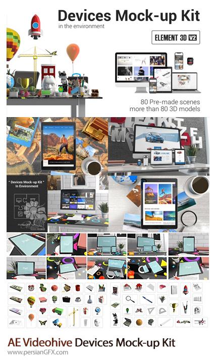 دانلود کیت طراحی افترافکت شامل موکاپ دستگاه های دیجیتالی و آبجکت های متنوع برای ساخت صحنه از ویدئوهایو - Videohive Devices Mock-up Kit In Environment