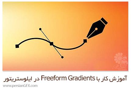 دانلود آموزش کار با ابزار Freeform Gradients در ادوبی ایلوستریتور - CreativeLive Freeform Gradients In Adobe Illustrator