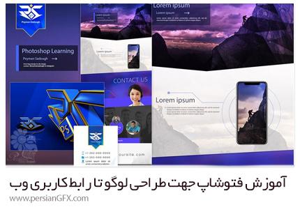 دانلود آموزش حرفه ای فتوشاپ جهت طراحی لوگو تا رابط کاربری وب سایت از یودمی - Udemy Professional Photoshop Training From Logo To Ui Website