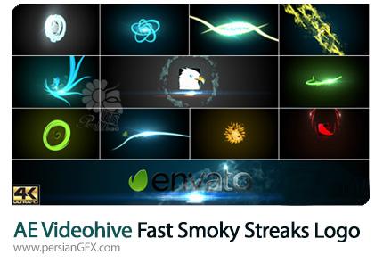 دانلود قالب نمایش لوگو با افکت های متنوع در افترافکت به همراه آمورش ویدئویی از ویدئوهایو - VideoHive Fast Smoky Streaks Logo Sting Pack