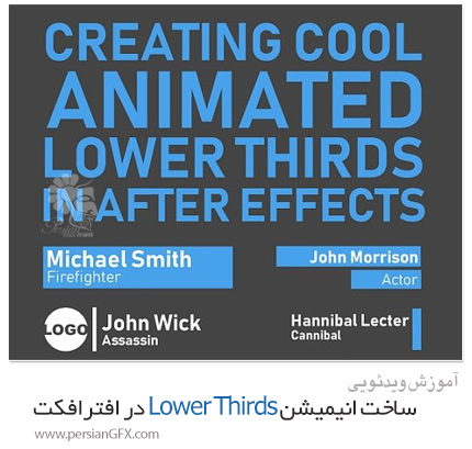 دانلود آموزش ساخت انیمیشن Lower Thirds در افترافکت - Skillshare How To Skillshare How To Create Cool Animated Lower Thirds In After Effects