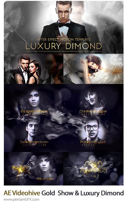 دانلود 2 اوپنر آماده جشنواره های سینمایی با افکت های طلایی و الماس لوکس در افترافکت از ویدئوهایو - VideoHive Gold Awards Show And Luxury Dimond