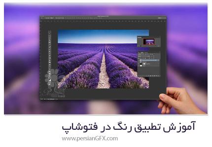 دانلود آموزش تطبیق رنگ در فتوشاپ - CreativeLive Color Matching In Photoshop