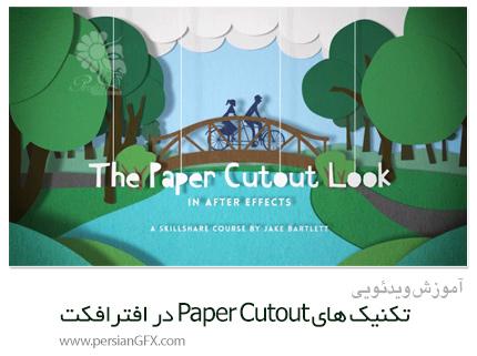 دانلود آموزش تکنیک های Paper Cutout در افترافکت - Skillshare The Paper Cutout Look In After Effects