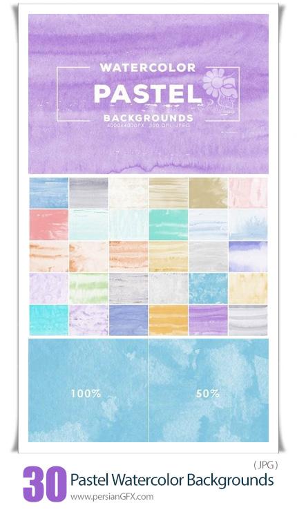 دانلود 30 بک گراند آبرنگی با کیفیت - 30 Pastel Watercolor Backgrounds
