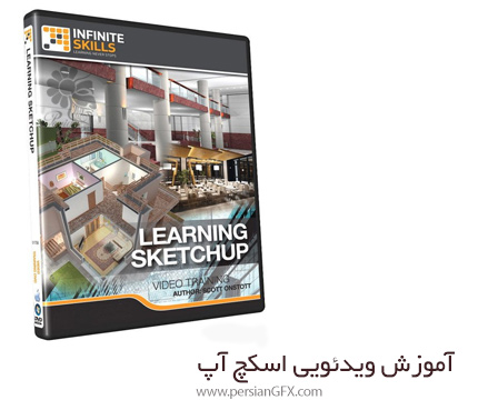 دانلود آموزش ویدئویی اسکچ آپ - InfiniteSkills Learning SketchUp Training Video
