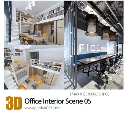 دانلود مدل های آماده سه بعدی طراحی داخلی شرکت یا دفترکار - Office Interior Scene 05