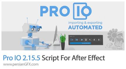 دانلود اسکریپت پرکاربرد Pro IO برای افترافکت - Pro IO 2.15.5 Script For After Effect