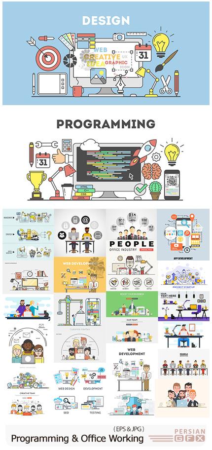 دانلود وکتور برنامه ریزی در کار و فناوری اینترنت - Programming And Internet Technology Office Working Design