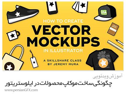 دانلود آموزش چگونگی ساخت موکاپ محصولات ساده در ایلوستریتور- Skillshare Vector Illustration: How To Create Simple Product Mockups