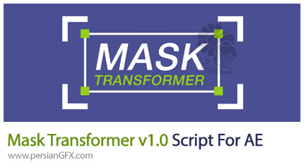 دانلود اسکریپت Mask Transformer برای انیمیت کردن ماسک ها در افترافکت - Mask Transformer v1.0 For After Effect