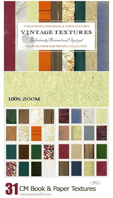 دانلود تکسچر کاغذ و جلد کتاب قدیمی با کیفیت - CM 31 Vintage Book And Paper Textures