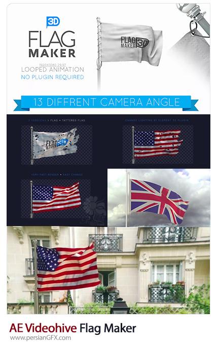 دانلود قالب آماده افترافکت برای ساخت پرچم به همراه آموزش ویدئویی از ویدئوهایو - VideoHive Flag Maker