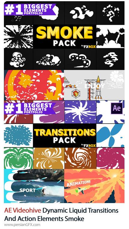 دانلود 2 قالب افترافکت المان های کارتونی متحرک دود و ترانزیشن های مایعات سیال از ویدئوهایو - Videohive Dynamic Liquid Transitions And Action Elements Smoke