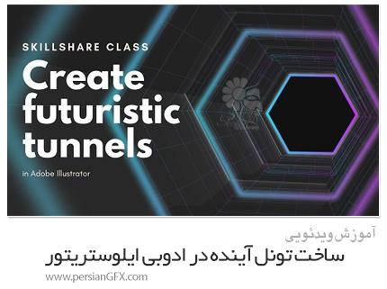 دانلود آموزش ساخت تونل آینده در ادوبی ایلوستریتور - Skillshare Create Futuristic Tunnels In Adobe Illustrator