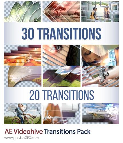 دانلود 50 ترانزیشن ویدئویی متنوع برای افترافکت به همراه آموزش ویدئویی از ویدئوهایو - Videohive Transitions Pack