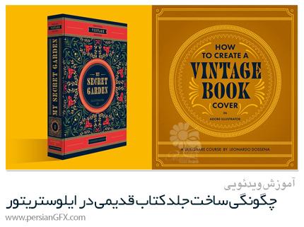 دانلود آموزش چگونگی ساخت یک جلد کتاب قدیمی در ایلوستریتور - Skillshare Adobe Illustrator: How To Create A Vintage Book Cover