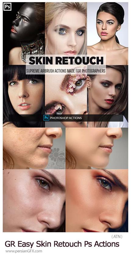 دانلود اکشن فتوشاپ روتوش آسان پوست از گرافیک ریور - GraphicRiver Easy Skin Retouch Photoshop Actions