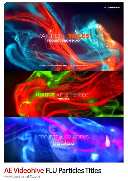 دانلود قالب نمایش تاتیل با امواج ذرات ریز رنگی در افترافکت به همراه آموزش ویدئویی از ویدئوهایو - Videohive FLU Particles Titles