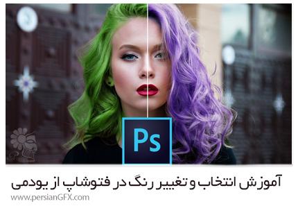 دانلود آموزش انتخاب و تغییر رنگ در فتوشاپ از یودمی - Udemy Learn Photoshop Select And Change Any Colors Beginner To Pro