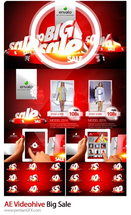 دانلود پروژه افترافکت تیزر تبلیغاتی فروش ویژه Big Sale به همراه آموزش ویدئویی از ویدئوهایو - Videohive Big Sale