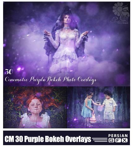 دانلود 30 کلیپ آرت بوکه های بنفش سینمایی - CreativeMarket 30 Cinematic Purple Bokeh Overlays
