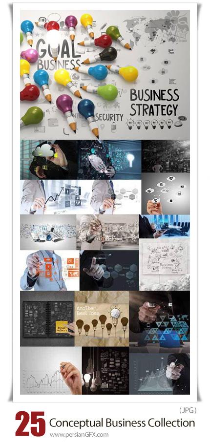 دانلود تصاویر با کیفیت تجارت مفهومی - Conceptual Business Collection