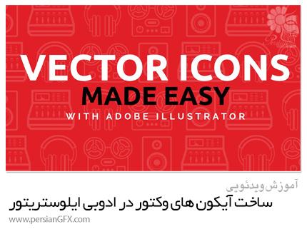 دانلود آموزش ساخت آسان آیکون های وکتور در ادوبی ایلوستریتور - Skillshare Vector Icons Made Easy With Adobe Illustrator