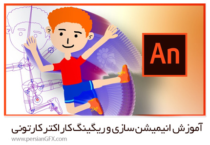 دانلود آموزش انیمیشن سازی و ریگینگ کاراکتر کارتونی در ادوبی انیمیت سی سی از یودمی - Udemy Cartoon Character Rigging And Animation In Adobe Animate CC