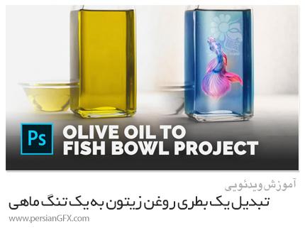 دانلود آموزش دستکاری تصاویر: تبدیل یک بطری روغن زیتون به یک تنگ ماهی در فتوشاپ - Skillshare Photo Manipulation Project: Turn A Bottle Of Olive Oil Into A Fish Bowl