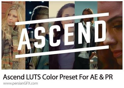 دانلود مجموعه پریست های رنگ Ascend LUTS برای افتر افکت و پریمیر - Ascend LUTS Color Preset For After Effect And Premiere