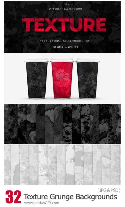 دانلود 32 تکسچر گرانج با کیفیت - Texture Grunge Backgrounds