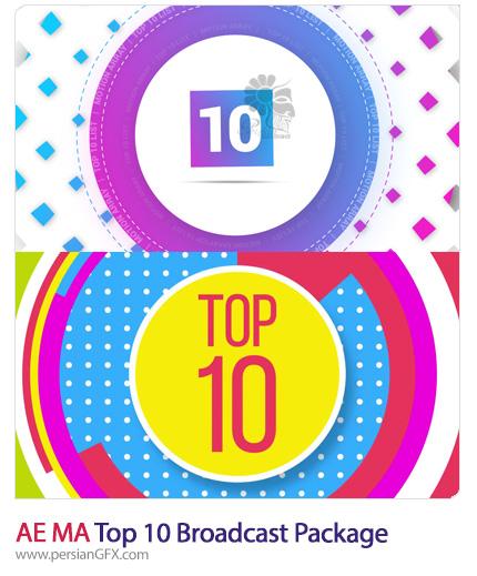 دانلود 2 قالب برودکست نمایش لیست تاپ 10 در افترافکت و پریمیر از موشن اری - MotionArray Top 10 Broadcast Package
