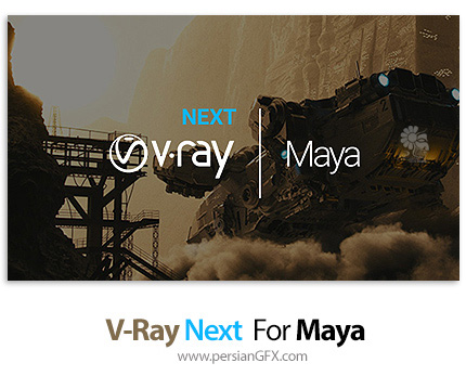 دانلود پلاگین رندر وی ری برای مایا - V-Ray Next v4.04.03 For Maya 2015-2018