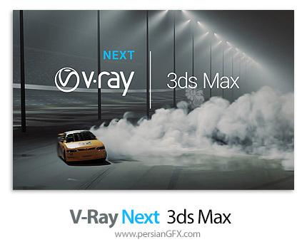دانلود پلاگین رندر وی ری در تریدیاس مکس - V-Ray Next v4.10.02 For 3ds Max 2013-2018 x64