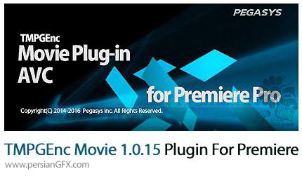 دانلود پلاگین اضافه کردن قابلیت خروجی TMPGEnc Movie برای پریمیر - TMPGEnc Movie 1.0.15 Plugin For Premiere